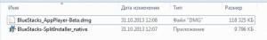После загрузки перейдите во папку равным образом запустите требующийся файл