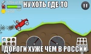 Хоть где-то дороги хуже, чем в России