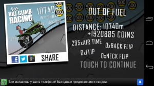 Рекорды на тракторе в Hill Climb Racing